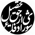 Logo del Consiglio per la difesa del diritto allo studio
