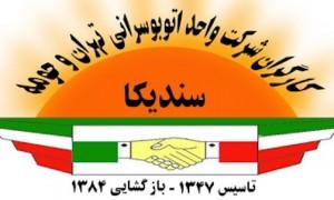 Logo e simbolo del Sindacato dei lavoratori Vahed
