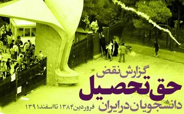 La copertina del Rapporto sul diritti all'educazione