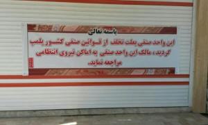 Sigilli imposti dall'autorità ad un negozio Baha'i
